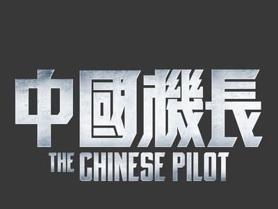 The Chinese Pilot_LOGO\中國機長