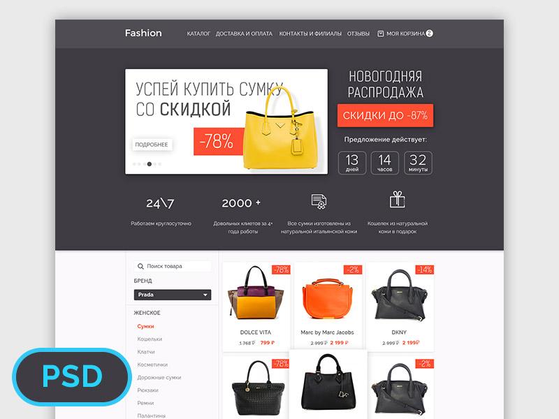 E-commerce Fashion Freebie psd freebie ux ui e-commerce fashion web bags store landing page