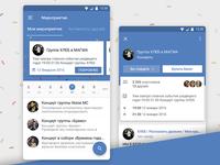 Events for Vkontakte