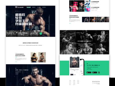 蜗牛健身网页设计