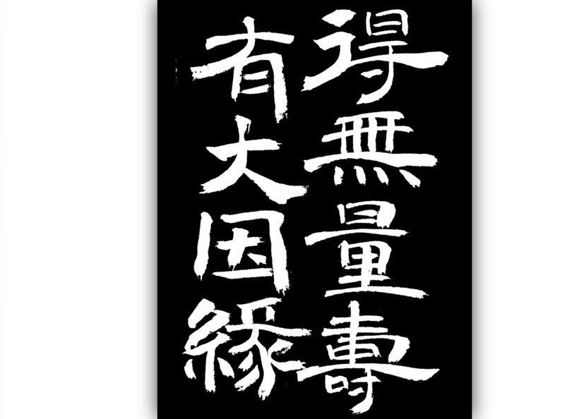 Hold the infinity for a great fortune logo typography design illustration buddhism chinese culture chinese calligraphy