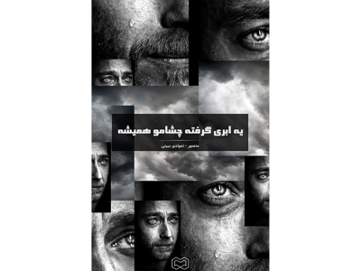 Mansour edit ui typography see mansour singer eye cry graphic design graphic design