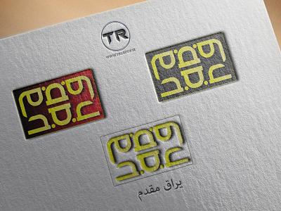 Moghadam company logo design company lettering logos logo design logodesign logotype icon ux branding logo edit graphic design graphic ui design