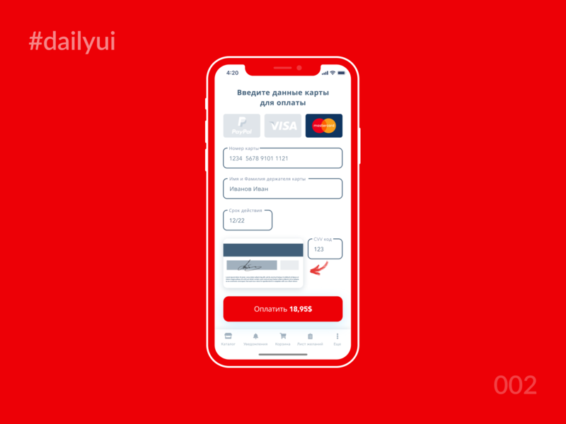 Design a credit card checkout form dailyui 002 card checkout red minimalism ios app
