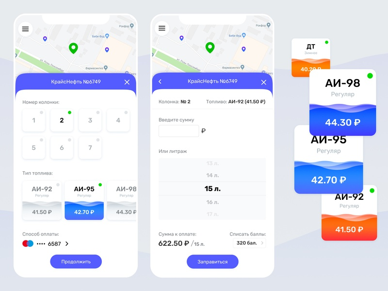 Refueling the car without leaving the car flat figma design mobile design ui ux
