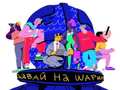 Meet on the Glob glob hip fancy trendy youth people urban monument nikolaev mykolaiv ukraine poster illustration procreate daily illustration editorial illustration hand drawn doodle design art illustration
