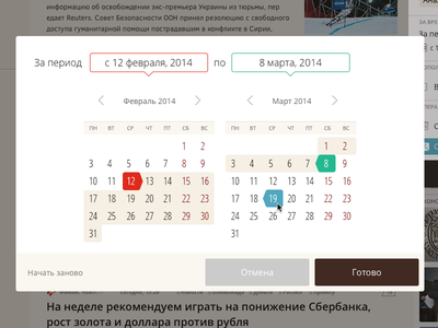sol timeframe selector web webdesign window popup calendar date month week day