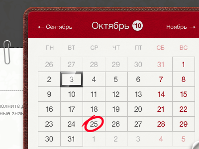 bureau calendar calendar leather stitching website select red