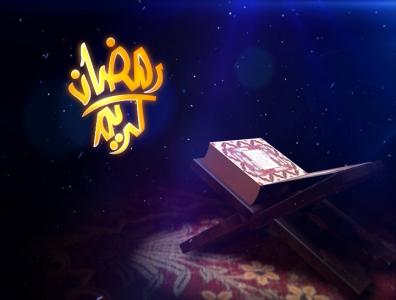 Ramzan Mubarak (Islamic Presentation Intro) tv show ident tv ident channel ident channel tv video opener trailer filler teaser promo title motion graphics graphics animation 3dsmax 3d after effect cinema 4d
