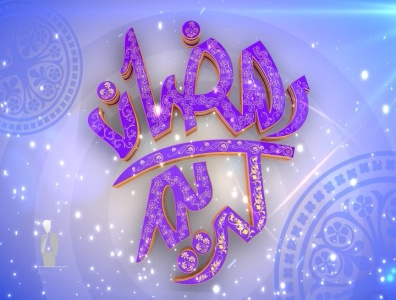Ramadan Filler (Islamic Intro Animation) ramadhan kareem ramzan mubarak ramzan kareem ramzan ramazan mubarak holy month islamic month islamic tv ident channel ident motion graphics ident channel opener filler title animation 3dsmax after effect cinema 4d
