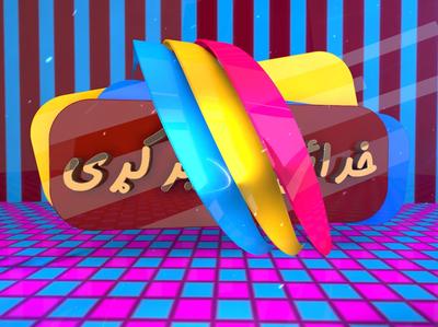 Khuday Ba Khair Ki (Astrology Show Opener) astrology title astrology title motion graphics ident channel tv video opener filler title animation 3dsmax 3d after effect cinema 4d