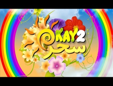 Kay2 Sahar (Morning Show Intro) morning show intro template morning show introduction morning show intro morning show intro morning show trailer morning show motion graphics ident channel tv video opener filler title animation 3dsmax 3d after effect cinema 4d
