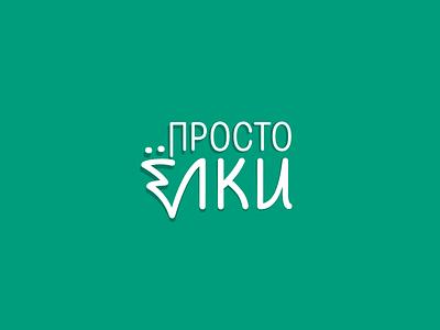 Просто Ёлки | Artificial сhristmas trees store logo christmas tree tree branding logo