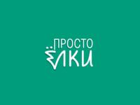 Просто Ёлки | Artificial сhristmas trees store logo