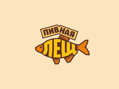 «Пивная Лещ» beer shop & pub bream fish bar soviet tavern pub beer branding logo
