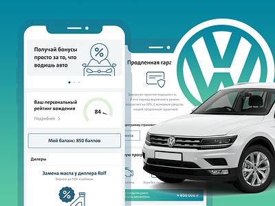 Extended warranty Cardif for Volkswagen Bank volkswagen vw minimal flat app ux ui design