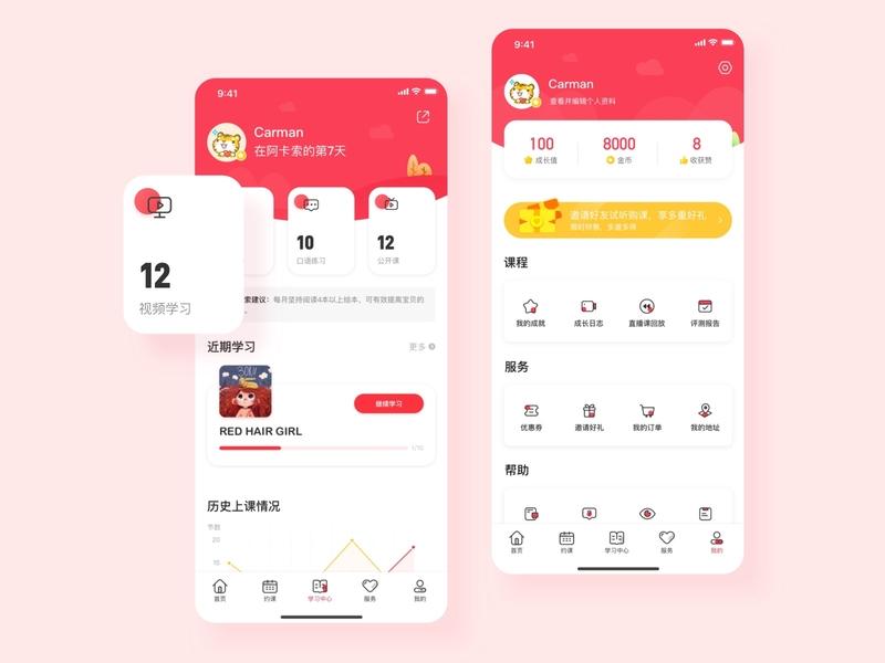 Educational app branding mobile ux app illustration ui