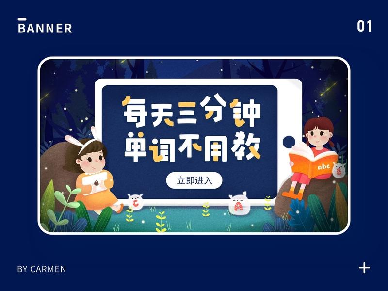 Education banner animation illustration