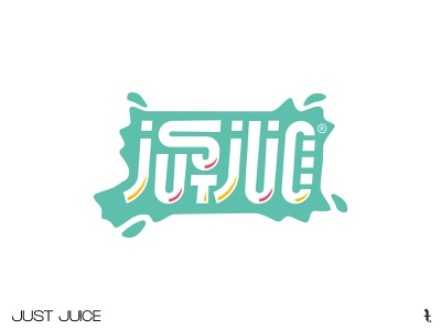 JUST JUICE | Day 47th | #dailylogochallenge lettering logo branding dailylogochallenge typography minimal project vector design