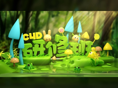 C4D poster production