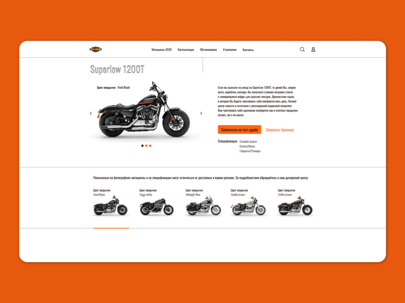 Harley-Davidson. Online Store. Card Product. Color: Orange