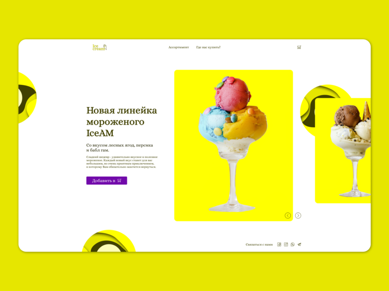 Ice cream online shop. Color: Yellow.