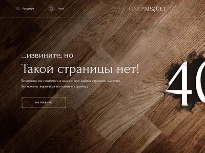 404 branding ecommerce unique design creative design website ui ux web design design 404