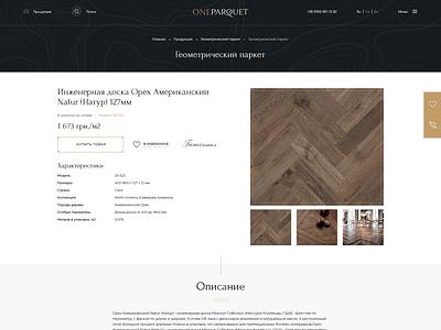 OneParquet - product animation design dark design ecommerce unique design creative design website ux ui design web design