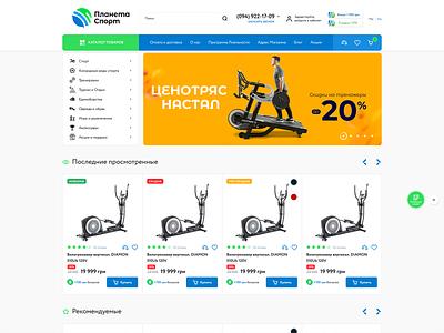 Планета Спорт website web design ux unique design ui logo ecommerce dribbble design creative design