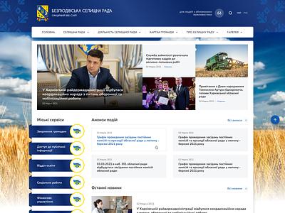 Безлюдівська селищна рада design ui ux dribbble unique logo website web design
