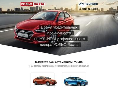 Hyundai - landing page