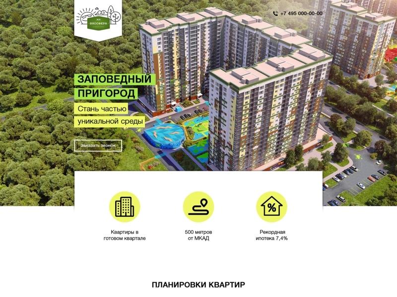 """ЖК """"Биосфера"""" (LP) biosphere residential complex lp landing page creative design unique design ux ui web design design dribbble"""