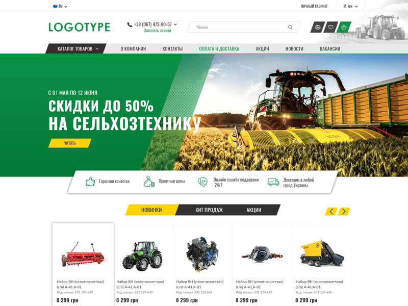 Shop of agricultural spare parts - ecommerce site equipment agricultural shop of agricultural spare parts ecommerce creative design unique design website ux ui web design design dribbble