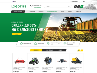 Shop of agricultural spare parts - ecommerce site
