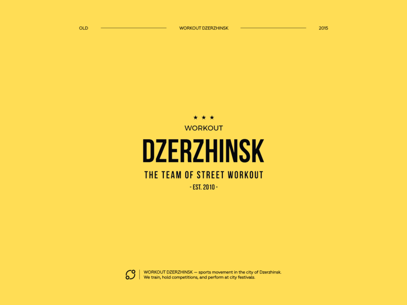 OLD — WORKOUT DZERZHINSK — 2015 designer branding logos visual logoinspiration logogrid logodesign identity graphicdesign dribbble design brand behance logotype adobe logo