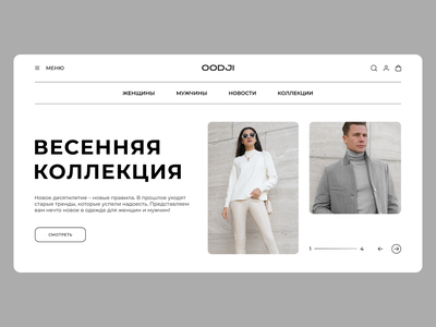 OODJI — Clothing Online Store ecommerce shop brand grid minimal simple interface web website typography ux ui design