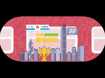 1997-2019 Return to China