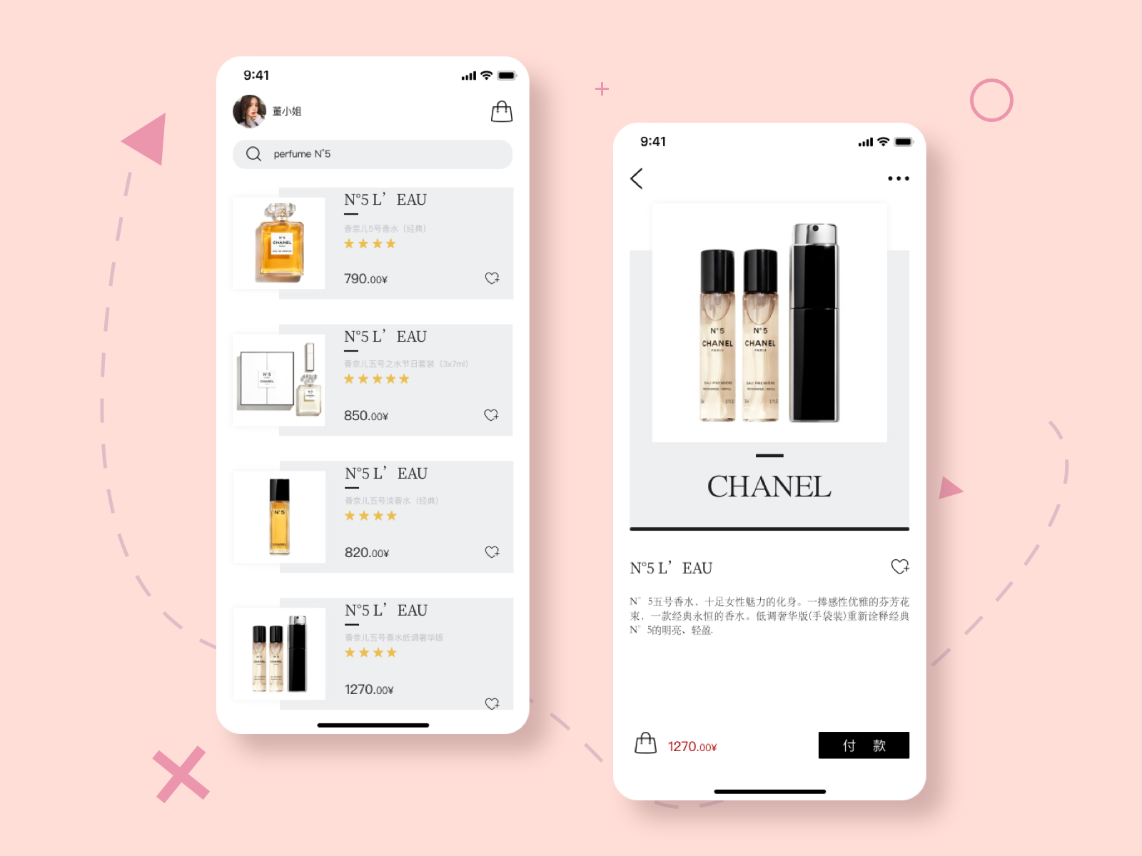 Buy Perfume Interface By 北行 On Dribbble