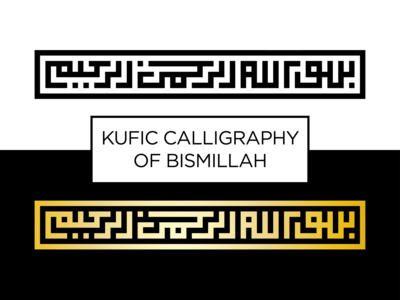 Kufi Calligraphy Of Bismillah