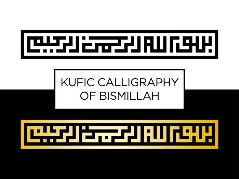 Kufi Calligraphy Of Bismillah by Muhammad Ridwan on Dribbble