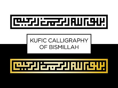 Kufi Calligraphy Of Bismillah muhammad allah muslim islam turkey uea egypt arabian arabic calligraphy lettering arabic font lettering arab arabic arab bismillah kufic kufi kufic caaligraphy kufi calligraphy calligraphy
