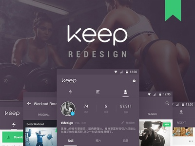 Redesign of Keep App