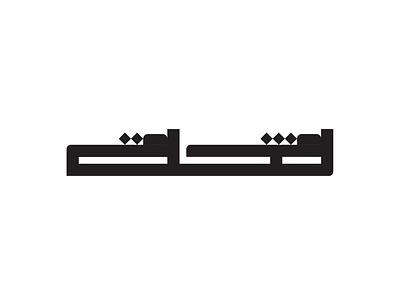 تخت bed typography تخت لوگوتایپ طراحی لوگو logo design branding hosein mansouri design قطره طراحی graphic designer designdrop graphic design hosman design طراحی گرافیک تایپوگرافی