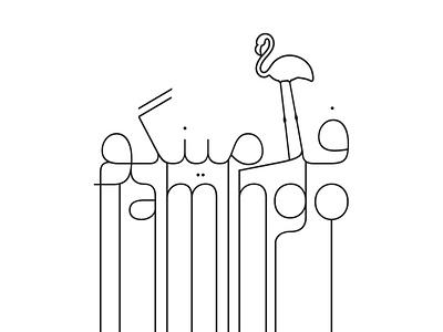 فلامینگو تایپوگرافی typography hosein mansouri طراحی گرافیک قطره طراحی hosman design graphic designer design designdrop graphic design animal art animals animal فلامینگو flamingo