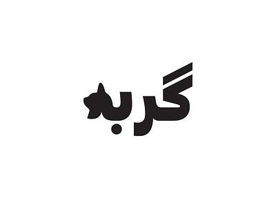 گربه تایپوگرافی animal typography logotype logodesign logos logo logo design hosein mansouri قطره طراحی طراحی گرافیک hosman design graphic designer designdrop graphic design design cats cat گربه