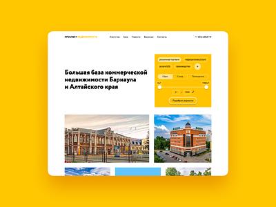Сайт агентства «Проспект Недвижимость» web ux ui design