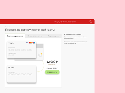 Payment service — card to card payment web ui ux design