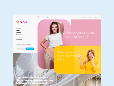 Mall website shop pink yellow development ux ui mall design web