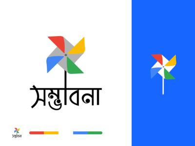 Possibility/Sambhabana | Concept Logo