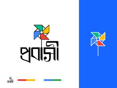 Immigrant/Probashi | Concept Logo
